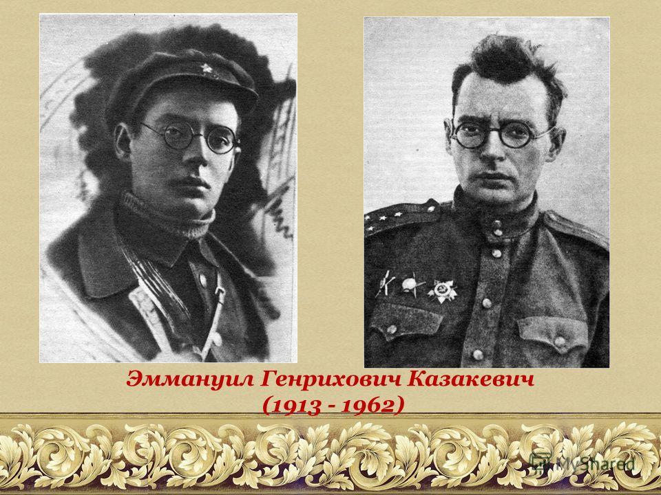 Эммануил Генрихович Казакевич (1913 - 1962)