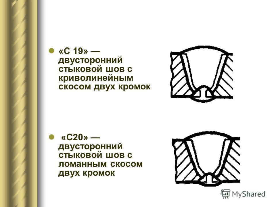 «С 19» двусторонний стыковой шов с криволинейным скосом двух кромок «С20» двусторонний стыковой шов с ломанным скосом двух кромок