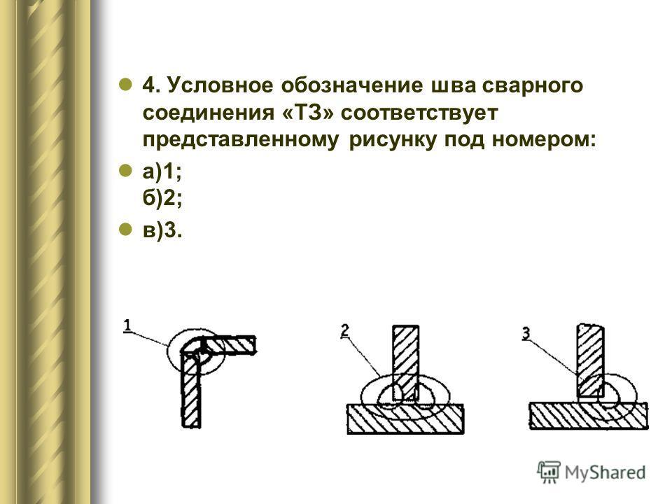 4. Условное обозначение шва сварного соединения «ТЗ» соответствует представленному рисунку под номером: а)1; б)2; в)3.