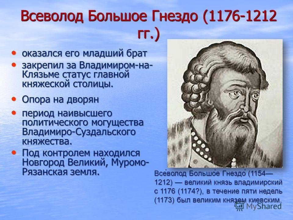 Всеволод Большое Гнездо (1176-1212 гг.) оказался его младший брат оказался его младший брат закрепил за Владимиром-на- Клязьме статус главной княжеской столицы. закрепил за Владимиром-на- Клязьме статус главной княжеской столицы. Опора на дворян Опор