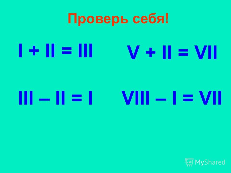 Арабские цифры – 1 2 3 4 5 6 Римские цифры – I II III IV V VI