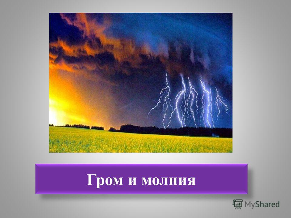 Гром и молния Гром и молния
