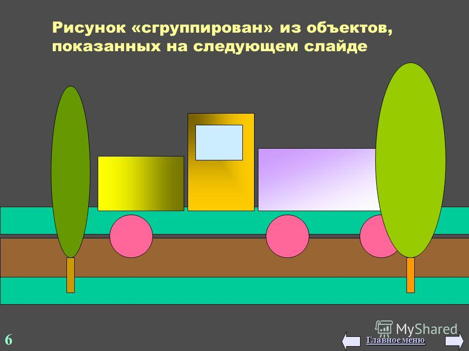 Рисунок «сгруппирован» из объектов, показанных на следующем слайде 6 Главное меню Главное меню