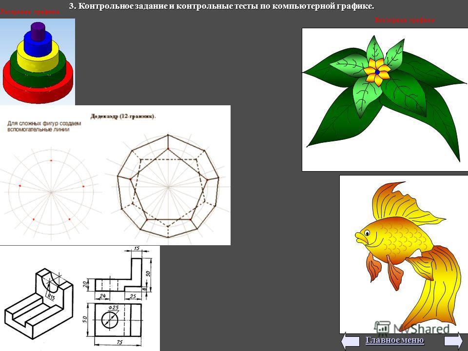 1 Растровая графика Векторная графика 3. Контрольное задание и контрольные тесты по компьютерной графике. Главное меню Главное меню