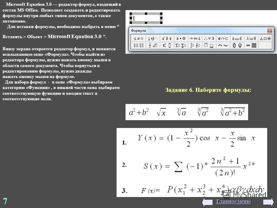 7 Microsoft Equation 3.0 редактор формул, входящий в состав MS Office. Позволяет создавать и редактировать формулы внутри любых типов документов, а также автономно. Для вставки формулы, необходимо выбрать в меню Вставить > Объект > Microsoft Equation