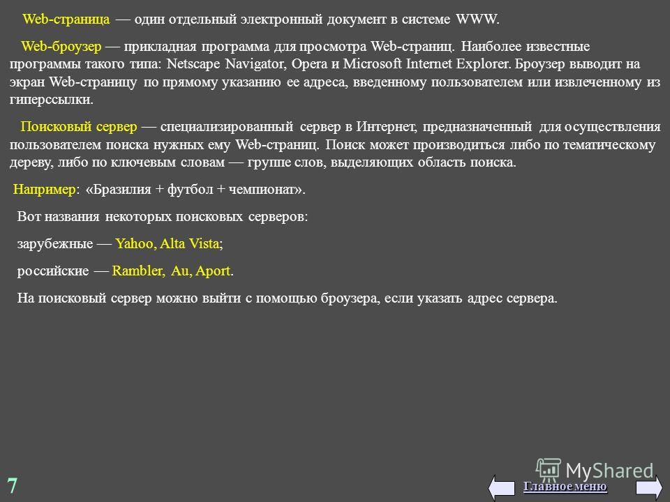 7 Web-страница один отдельный электронный документ в системе WWW. Web-броузер прикладная программа для просмотра Web-страниц. Наиболее известные программы такого типа: Netscape Navigator, Opera и Microsoft Internet Explorer. Броузер выводит на экран