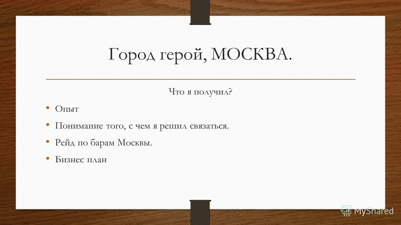 Город герой, МОСКВА. Что я получил? Опыт Понимание того, с чем я решил связаться. Рейд по барам Москвы. Бизнес план