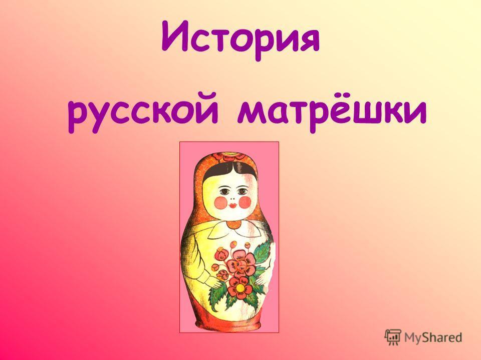 История русской матрёшки