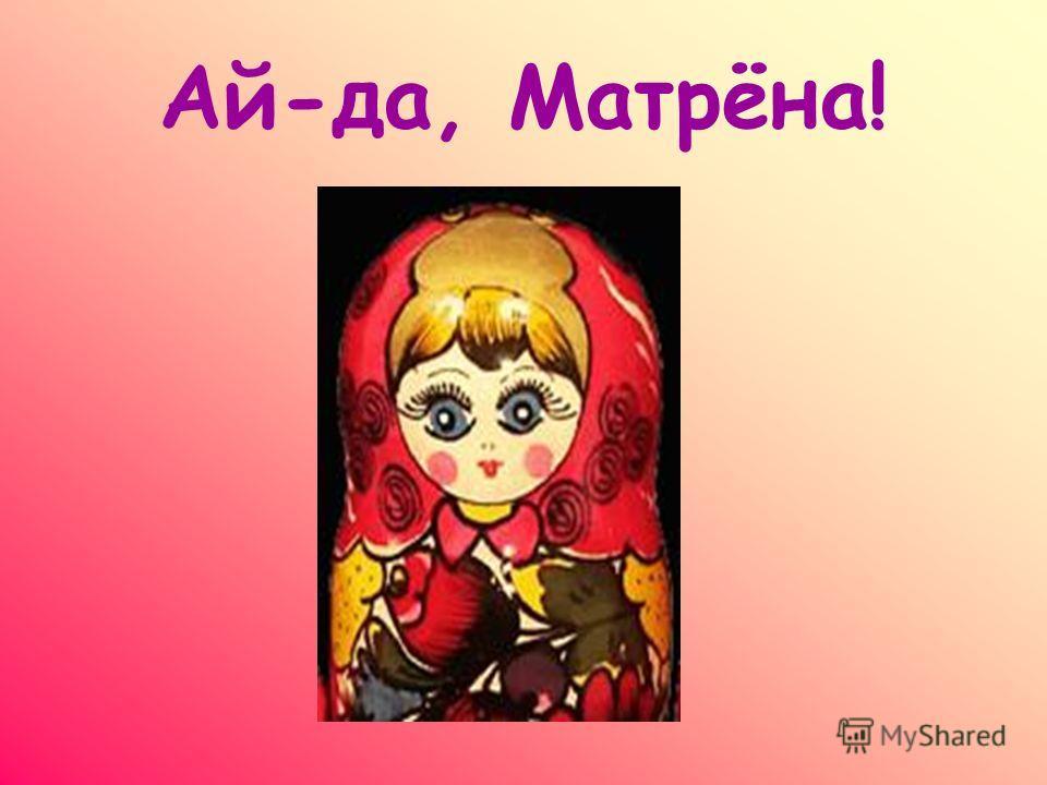 Ай-да, Матрёна!