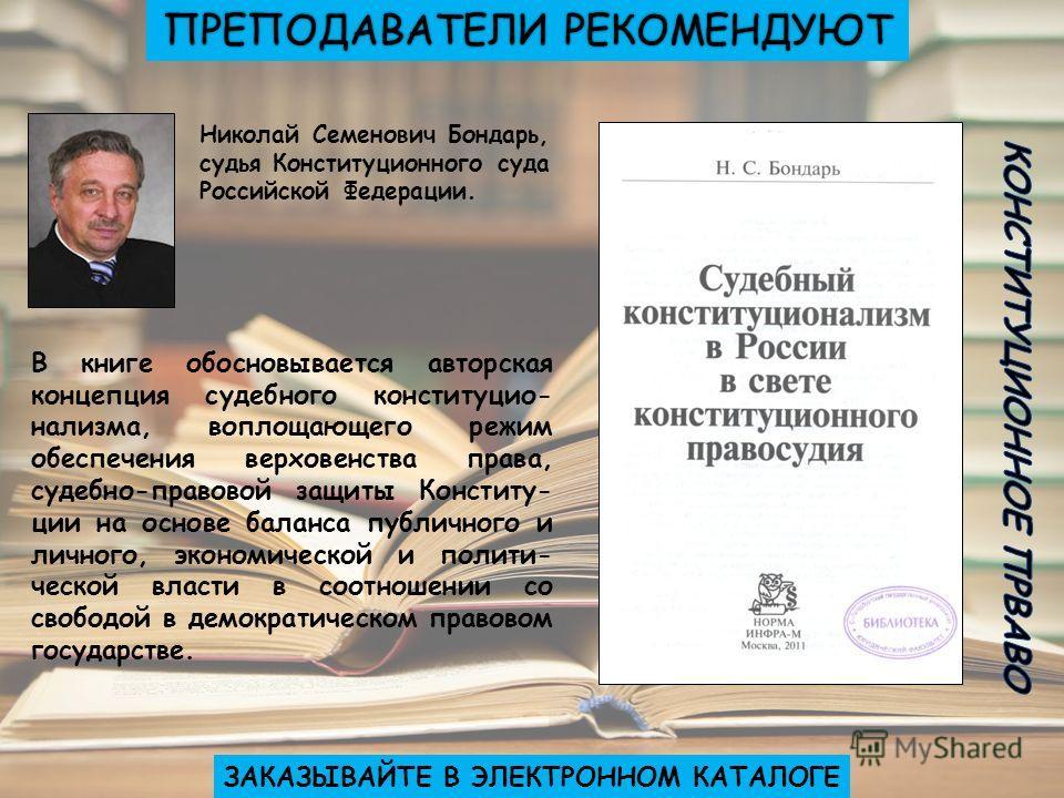 В книге обосновывается авторская концепция судебного конституцио- нализма, воплощающего режим обеспечения верховенства права, судебно-правовой защиты Конститу- ции на основе баланса публичного и личного, экономической и полити- ческой власти в соотно