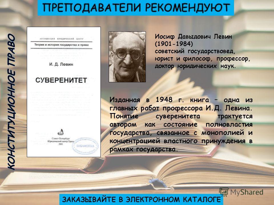 Изданная в 1948 г. книга – одна из главных работ профессора И.Д. Левина. Понятие суверенитета трактуется автором как состояние полновластия государства, связанное с монополией и концентрацией властного принуждения в рамках государства. Иосиф Давыдови
