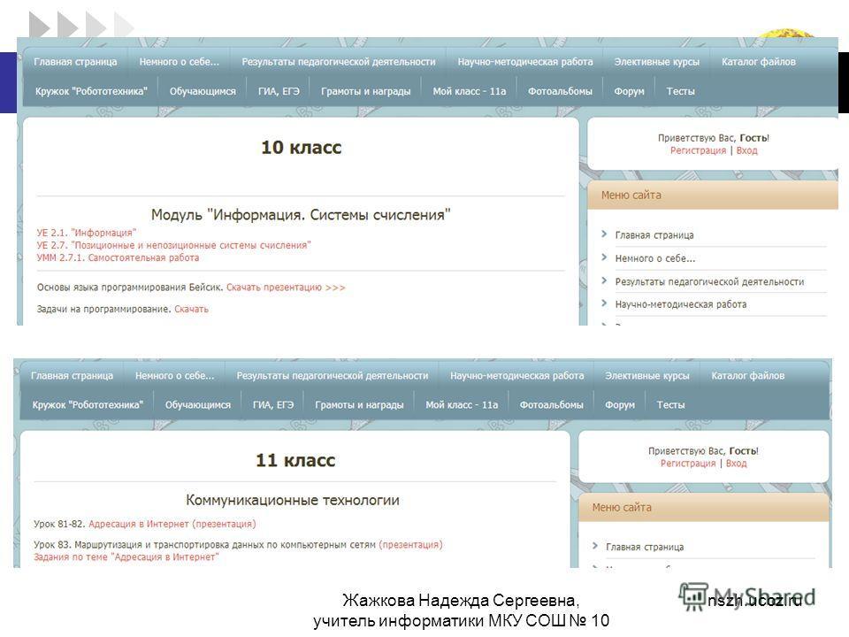 Жажкова Надежда Сергеевна, учитель информатики МКУ СОШ 10 nszh.ucoz.ru