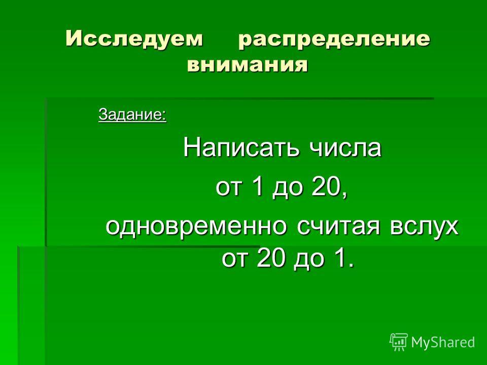 Исследуем распределение внимания Задание: Написать числа от 1 до 20, одновременно считая вслух от 20 до 1.