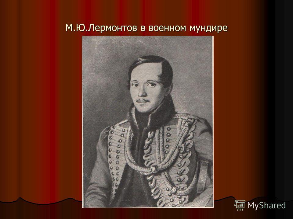 М.Ю.Лермонтов в военном мундире