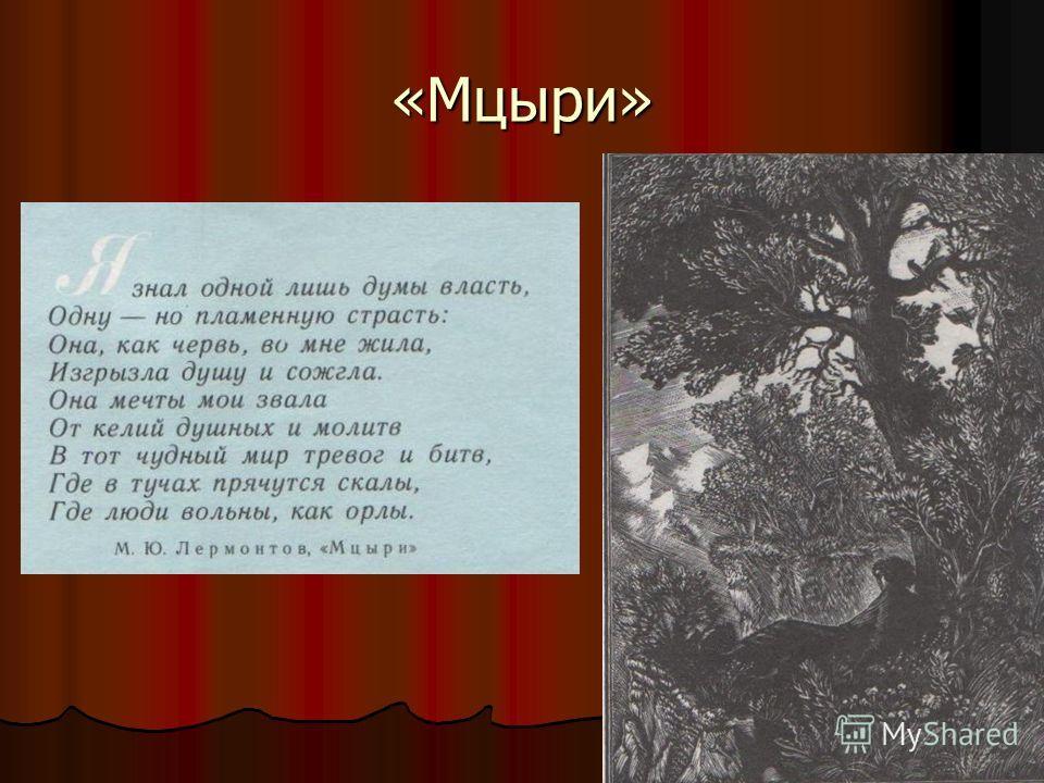 «Мцыри»