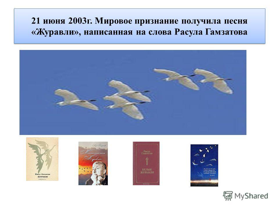21 июня 2003 г. Мировое признание получила песня «Журавли», написанная на слова Расула Гамзатова