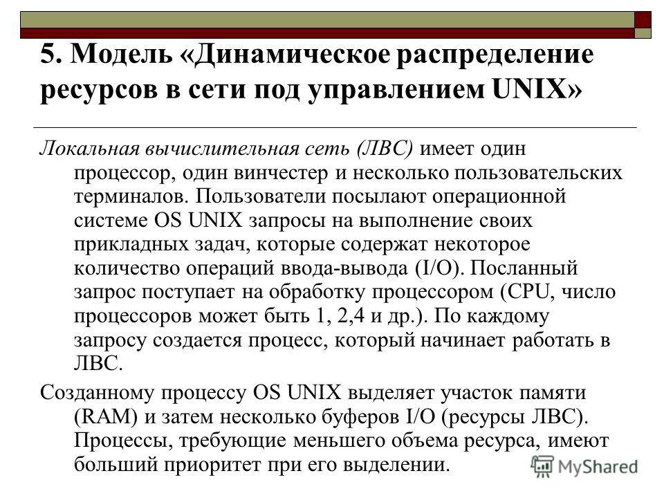 5. Модель «Динамическое распределение ресурсов в сети под управлением UNIX» Локальная вычислительная сеть (ЛВС) имеет один процессор, один винчестер и несколько пользовательских терминалов. Пользователи посылают операционной системе OS UNIX запросы н
