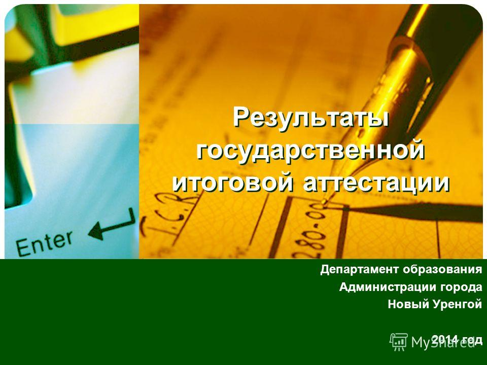 Результаты государственной итоговой аттестации LOGO Департамент образования Администрации города Новый Уренгой 2014 год