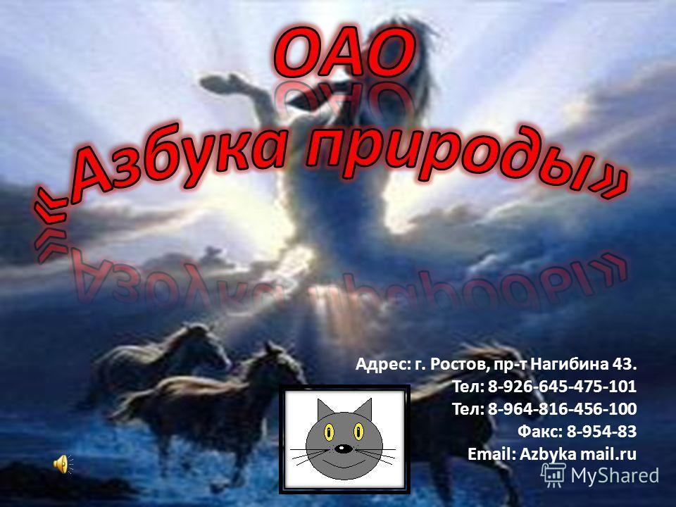 Адрес: г. Ростов, пр-т Нагибина 43. Тел: 8-926-645-475-101 Тел: 8-964-816-456-100 Факс: 8-954-83 Email: Azbyka mail.ru