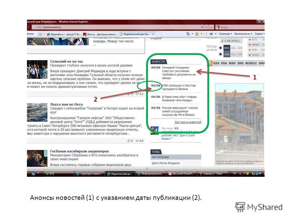 Анонсы новостей (1) с указанием даты публикации (2). 2 1