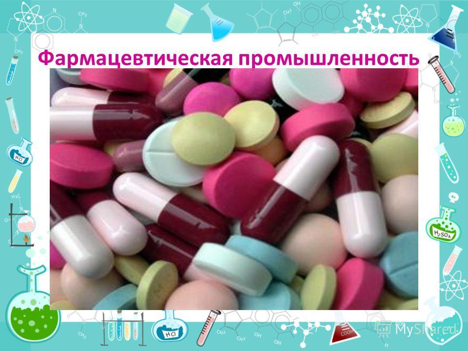 Фармацевтическая промышленность