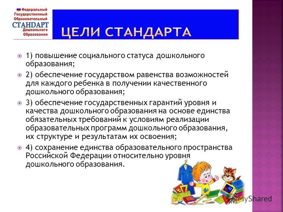 1) повышение социального статуса дошкольного образования; 2) обеспечение государством равенства возможностей для каждого ребенка в получении качественного дошкольного образования; 3) обеспечение государственных гарантий уровня и качества дошкольного