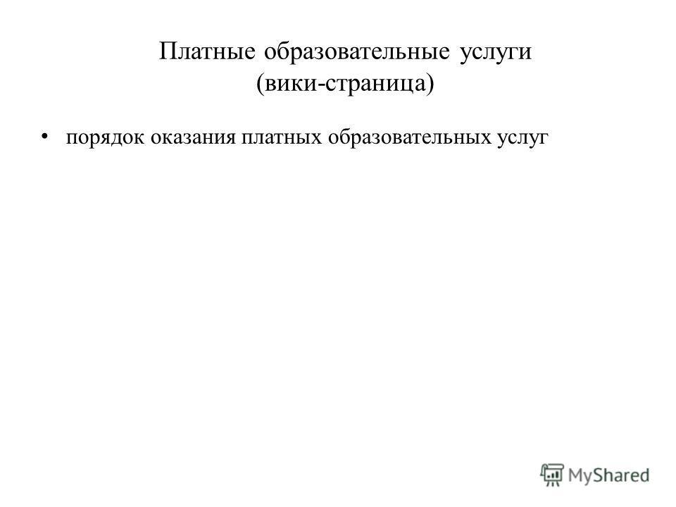 Платные образовательные услуги (вики-страница) порядок оказания платных образовательных услуг