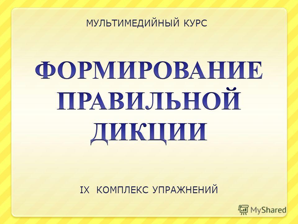 МУЛЬТИМЕДИЙНЫЙ КУРС IX КОМПЛЕКС УПРАЖНЕНИЙ