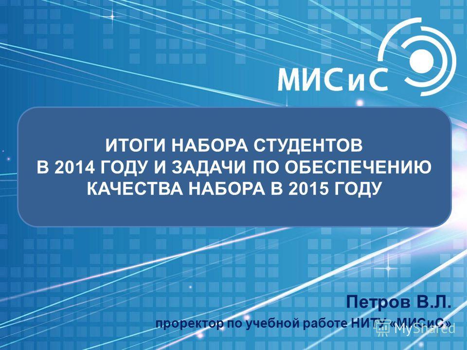 Вузы Москвы: МИСиС (Московский государственный