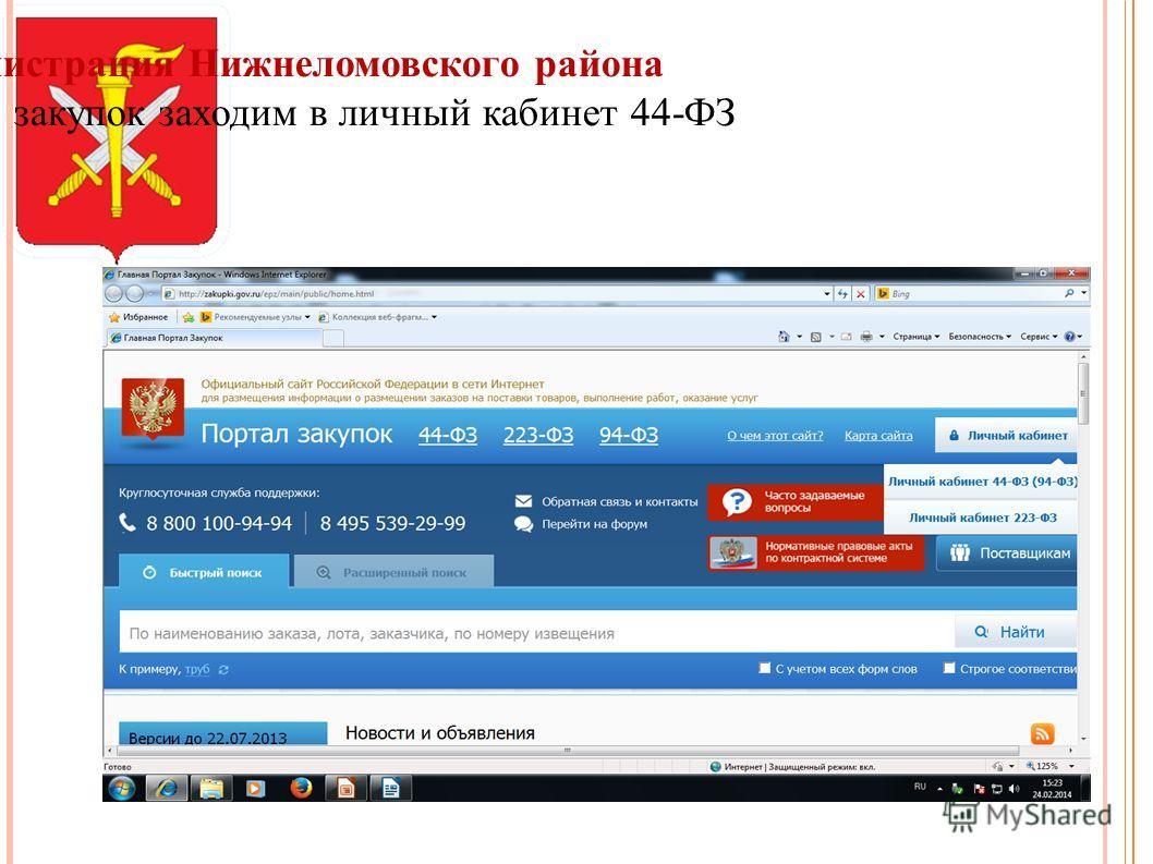 Администрация Нижнеломовского района На портале закупок заходим в личный кабинет 44-ФЗ