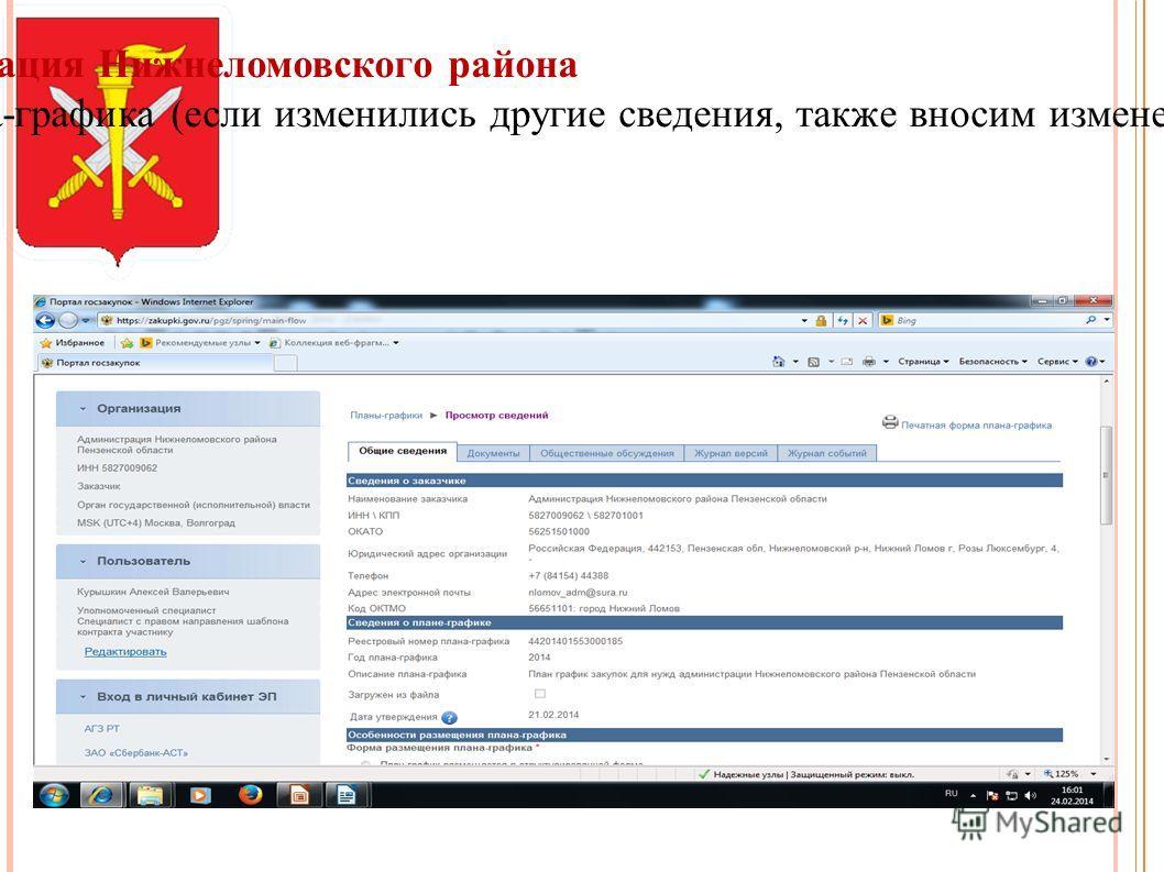 Администрация Нижнеломовского района На закладке «Общие сведения» меняем дату плана-графика (если изменились другие сведения, также вносим изменения»
