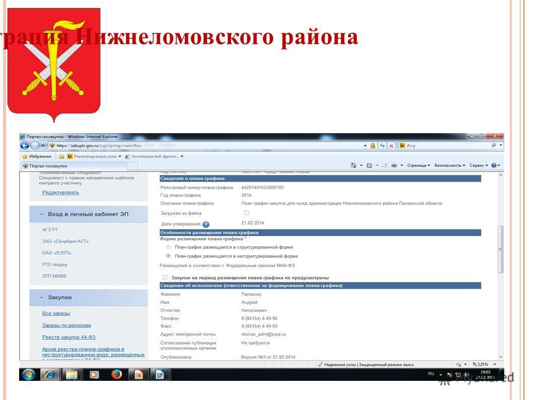 Администрация Нижнеломовского района