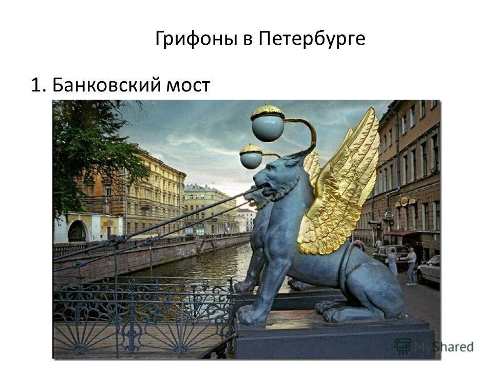 Грифоны в Петербурге 1. Банковский мост