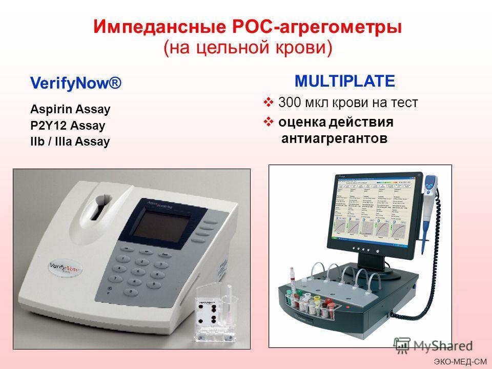 Импедансные POC-агрегометры (на цельной крови) MULTIPLATE 300 мкл крови на тест оценка действия антиагрегантов ЭКО-МЕД-СМ VerifyNow® Aspirin Assay P2Y12 Assay IIb / IIIa Assay