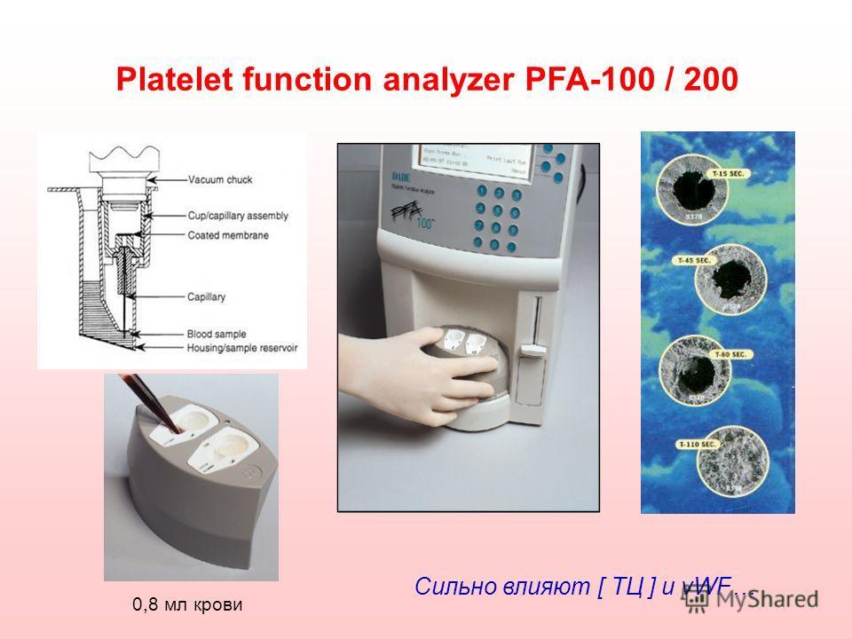 0,8 мл крови Platelet function analyzer PFA-100 / 200 Сильно влияют [ ТЦ ] и vWF…