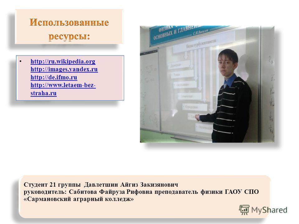 http://ru.wikipedia.org http://images.yandex.ru http://de.ifmo.ru http://www.letaem-bez- straha.ru http://ru.wikipedia.org http://images.yandex.ru http://de.ifmo.ru http://www.letaem-bez- straha.ru http://ru.wikipedia.org http://images.yandex.ru http