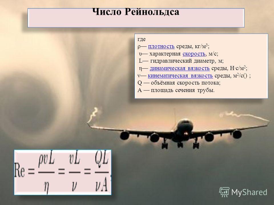 где ρ плотность среды, кг/м 3 ;плотность υ характерная скорость, м/с;скорость L гидравлический диаметр, м; η динамическая вязкость среды, Н·с/м 2 ;динамическая вязкость ν кинематическая вязкость среды, м 2 /с() ;кинематическая вязкость Q объёмная ско