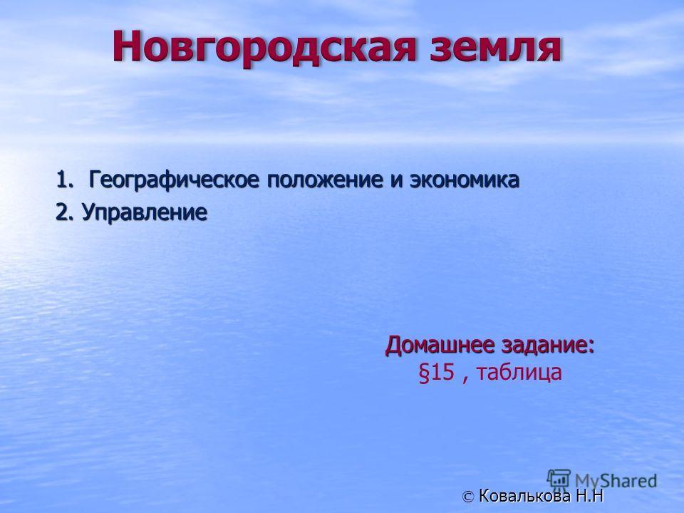 1. Географическое положение и экономика 2. Управление Домашнее задание: §15, таблица Ковалькова Н.Н ©