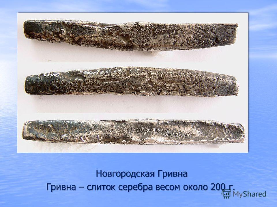 Новгородская Гривна Гривна – слиток серебра весом около 200 г.