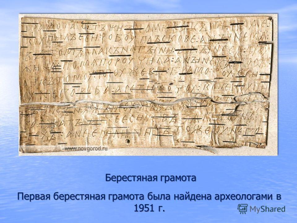 Берестяная грамота Первая берестяная грамота была найдена археологами в 1951 г.
