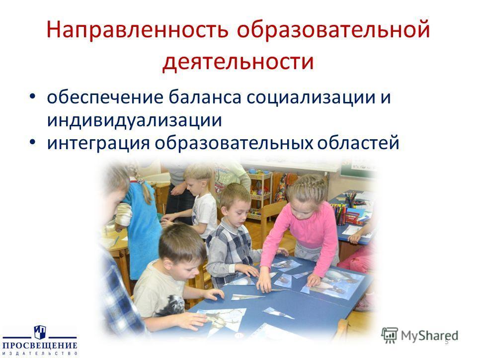 Направленность образовательной деятельности обеспечение баланса социализации и индивидуализации интеграция образовательных областей 5