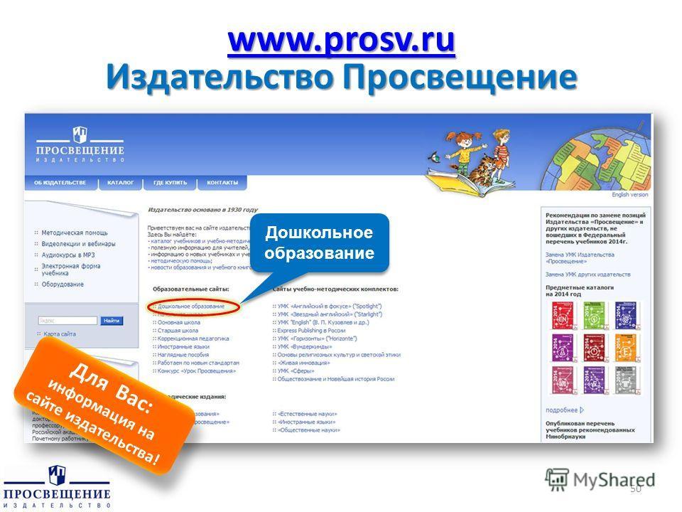 50 www.prosv.ru Издательство Просвещение Для Вас: информация на сайте издательства! Для Вас: информация на сайте издательства! Дошкольное образование