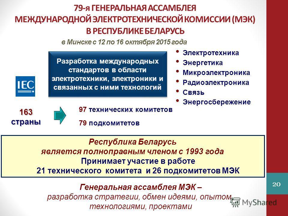 Разработка международных стандартов в области электротехники, электроники и связанных с ними технологий 163 страны Электротехника Энергетика Микроэлектроника Радиоэлектроника Связь Энергосбережение Республика Беларусь является полноправным членом с 1
