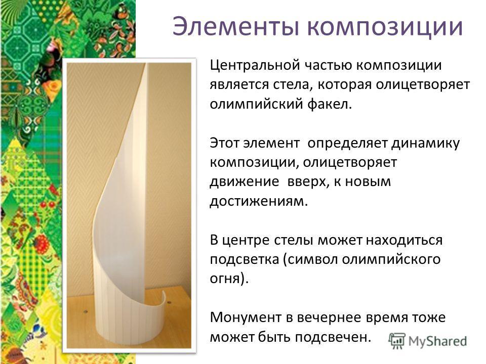 Элементы композиции Центральной частью композиции является стела, которая олицетворяет олимпийский факел. Этот элемент определяет динамику композиции, олицетворяет движение вверх, к новым достижениям. В центре стелы может находиться подсветка (символ