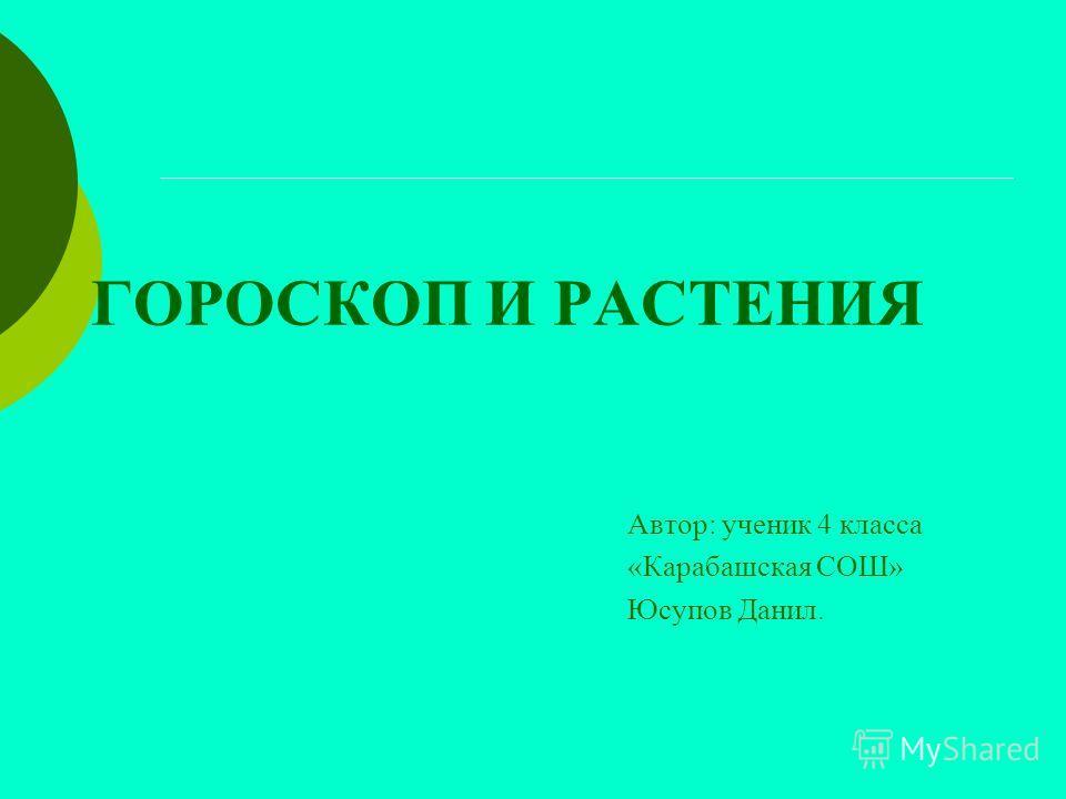 ГОРОСКОП И РАСТЕНИЯ Автор: ученик 4 класса «Карабашская СОШ» Юсупов Данил.