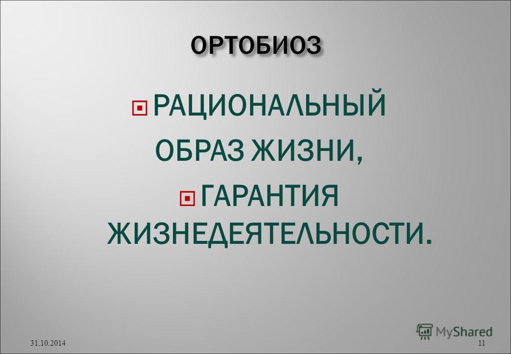 РАЦИОНАЛЬНЫЙ ОБРАЗ ЖИЗНИ, ГАРАНТИЯ ЖИЗНЕДЕЯТЕЛЬНОСТИ. 31.10.2014 11