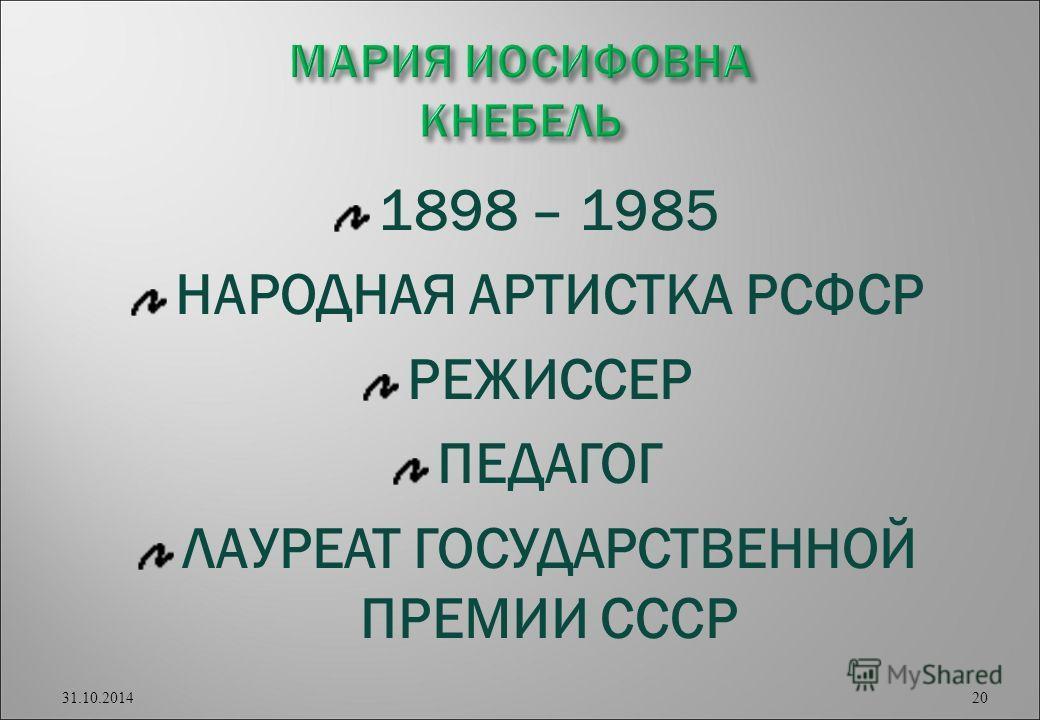 1898 – 1985 НАРОДНАЯ АРТИСТКА РСФСР РЕЖИССЕР ПЕДАГОГ ЛАУРЕАТ ГОСУДАРСТВЕННОЙ ПРЕМИИ СССР 31.10.2014 20