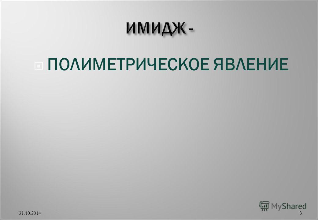 ПОЛИМЕТРИЧЕСКОЕ ЯВЛЕНИЕ 31.10.2014 3