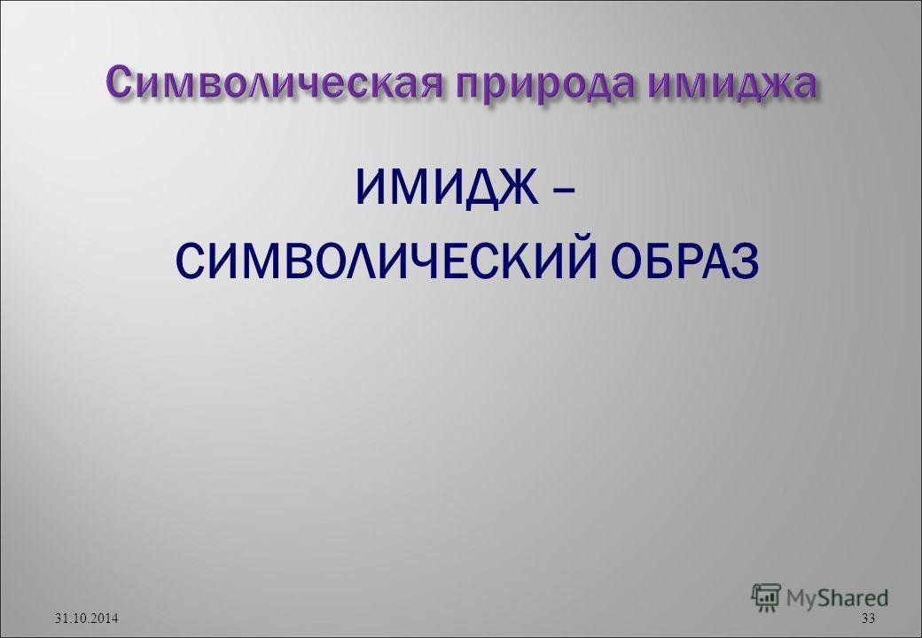 ИМИДЖ – СИМВОЛИЧЕСКИЙ ОБРАЗ 31.10.2014 33