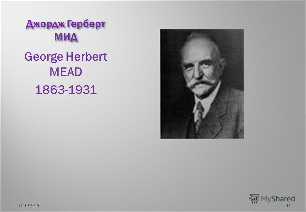 Джордж Герберт МИД George Herbert MEAD 1863-1931 31.10.2014 44